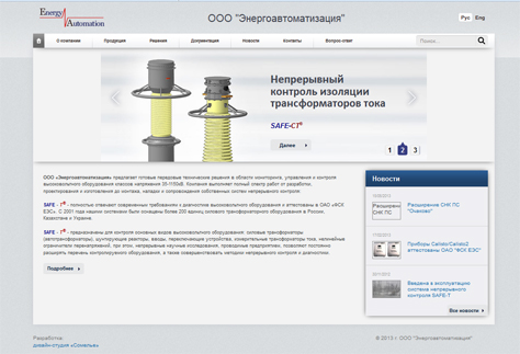 Корпоративный сайт ООО «Энергоавтоматизация»