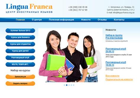 Центр иностранных языков Lingua Franca