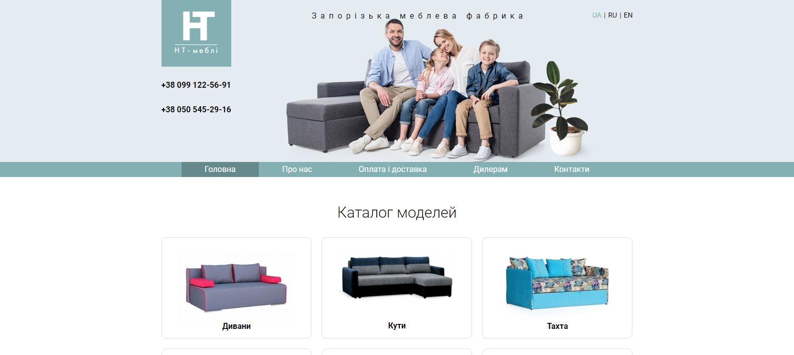Обновленный сайт для мебельной компании