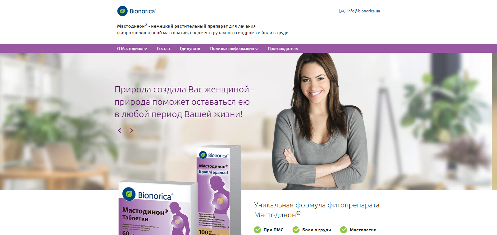 Компания «Бионорика»
