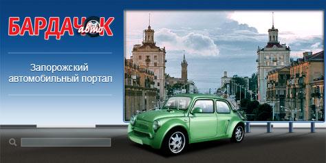 Запорожский автомобильный портал «Бардачок»
