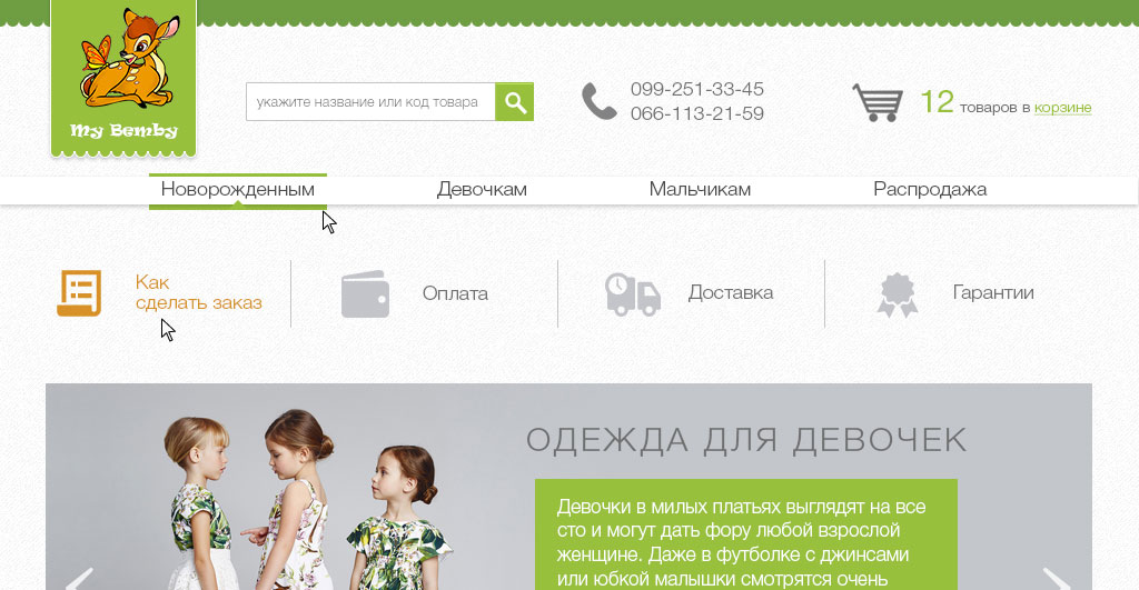 Дизайн интернет-магазина детской одежды My Bemby
