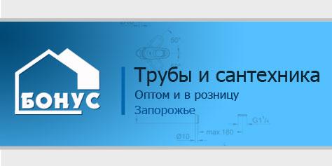 Сайт компании «Бонус»