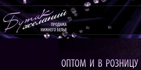 Интернет-каталог «Бутик желаний»