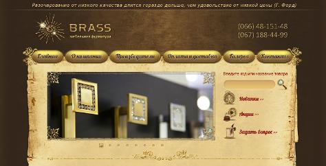 Компания Brass
