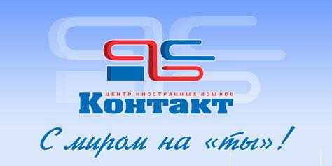 Сайт центра иностранных языков «Контакт»