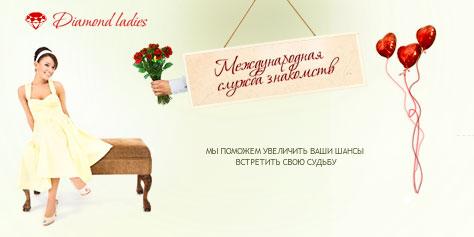 Сайт знакомств «Diamond Ladies»