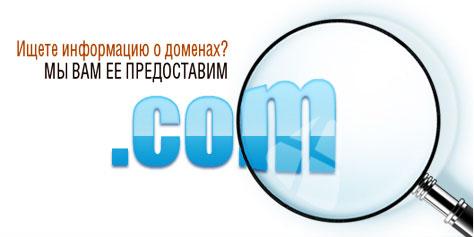 Сайт продажи доменов