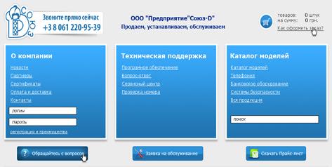 Инженерная компания Союз