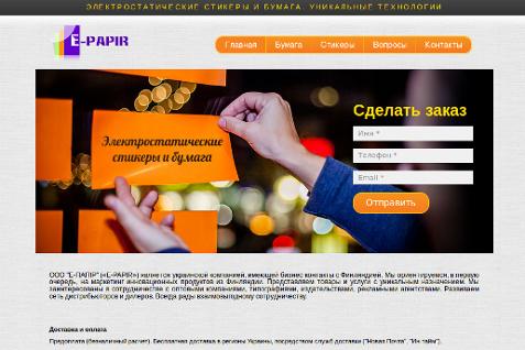 Компания E-papir