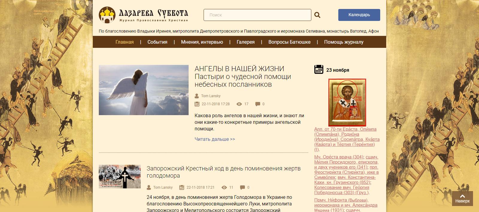 Православный журнал Лазарева Суббота