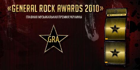Сайт музыкальной премии «General Music Award»