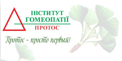 Сайт Института гомеопатии «Протос»