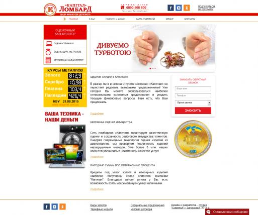 Оценка ломбард капитал онлайн минске продать часы в