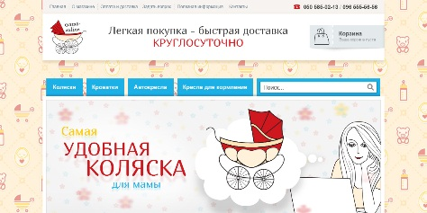 Интернет магазин Мама-онлайн