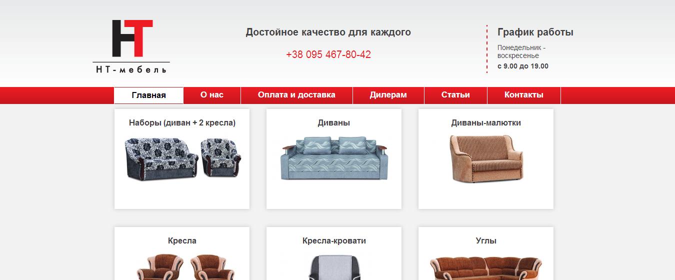 Интернет-каталог компании НТ-мебель