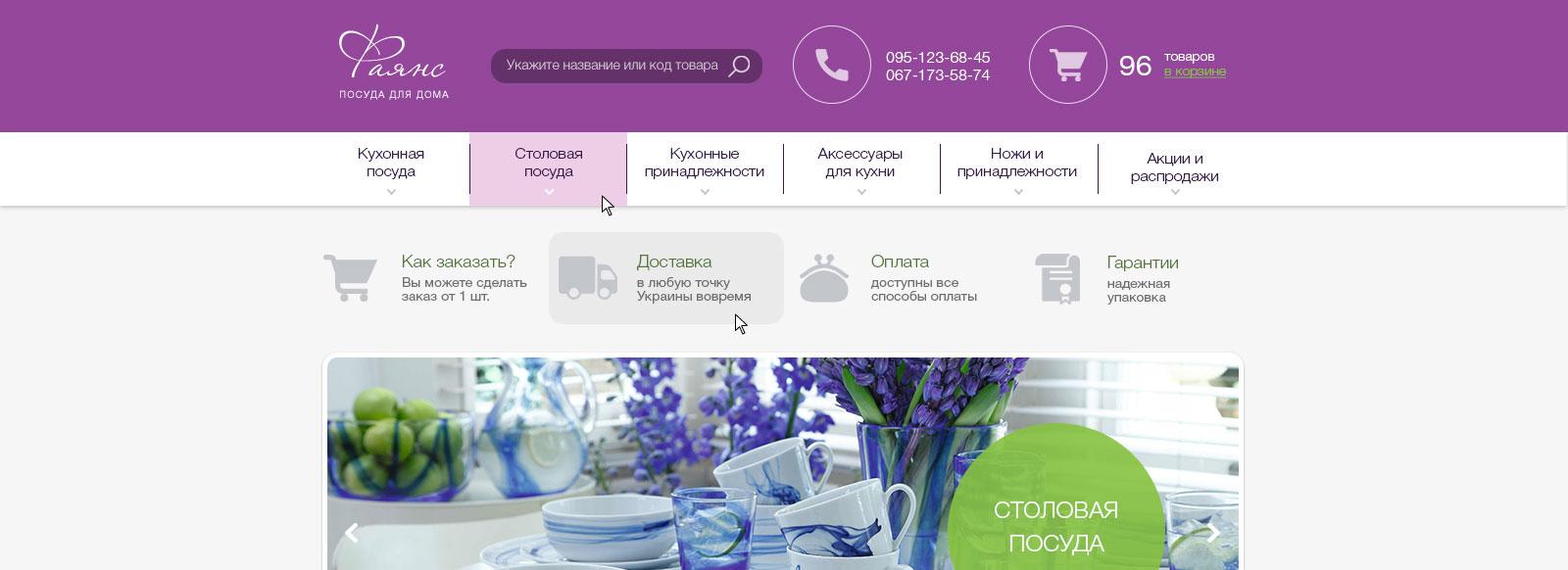 Дизайн интернет-магазина посуды для дома Фаянс