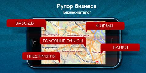 Рубрикон - бизнес каталог на iPhone