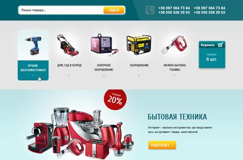 Интернет-магазин компании