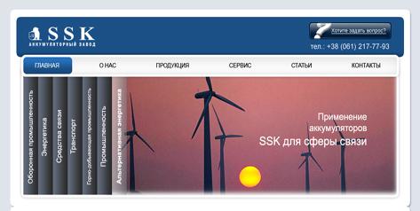 Аккумуляторный завод SSK