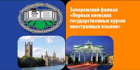 Первы киевские курсы иностранных языков