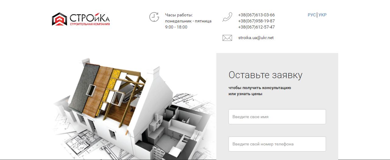 Стройка - строительная компания