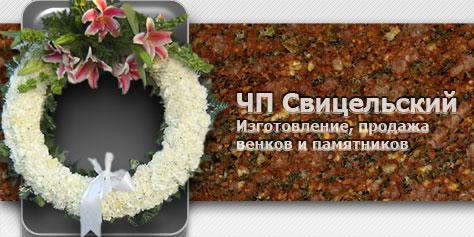 Сайт ЧП Свицельский (Венки)
