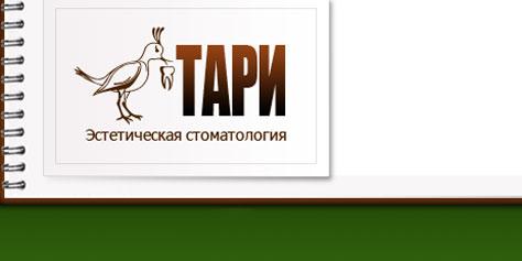 Сайт стоматологии «Тари»