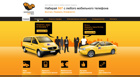 Всеукраинское такси 567