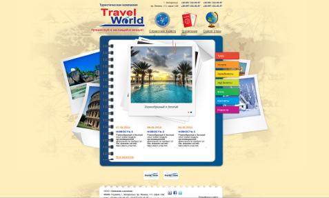 Туристическая компания Travel World