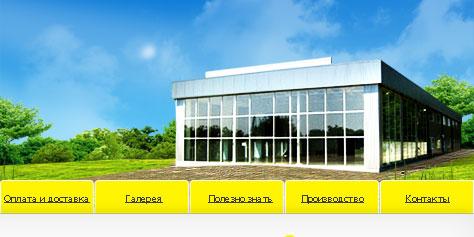 Сайт компании «Укрстройсервис»
