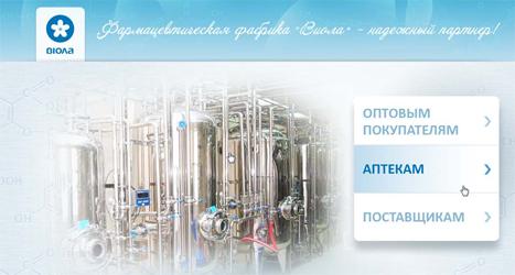 Модернизация сайта компании Виола