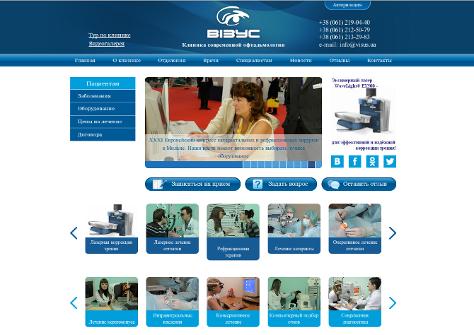 Офтальмологическая клиника Визус