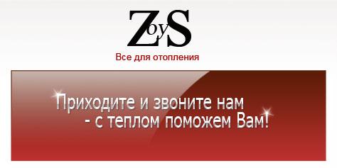 Сайт компании «Цойс»
